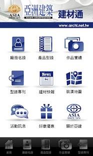 「亞洲建築」建材通 商業 App-癮科技App