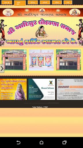 Adipur Lohana Samaj