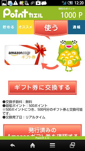 無料生活Appの簡単操作でポイントゲット!ギフト券にすぐ交換!ポイントカエル|記事Game