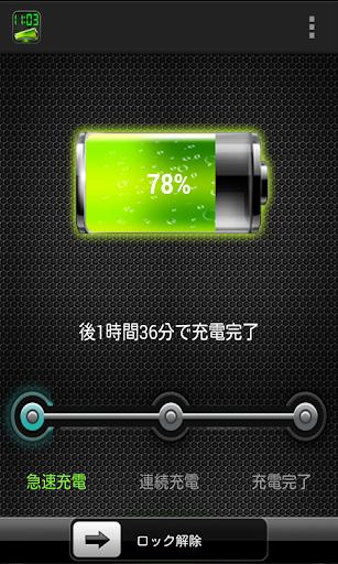 夜時計 -バッテリー監視時計- 急速・連続・トリクル充電