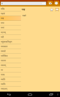 English Sanskrit Dictionary- screenshot thumbnail