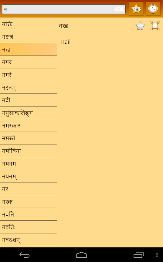 English Sanskrit Dictionary- screenshot