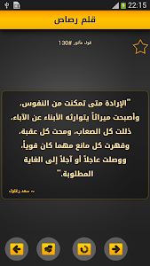 قلم رصاص screenshot 1
