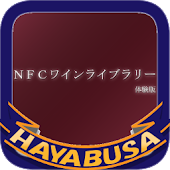 HAYABUSA NFC Wine Library Tβ