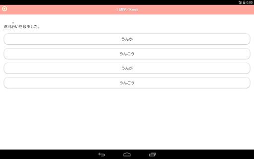 教育必備免費app推薦|学ぼう にほんご4 (JLPT N2)線上免付費app下載|3C達人阿輝的APP