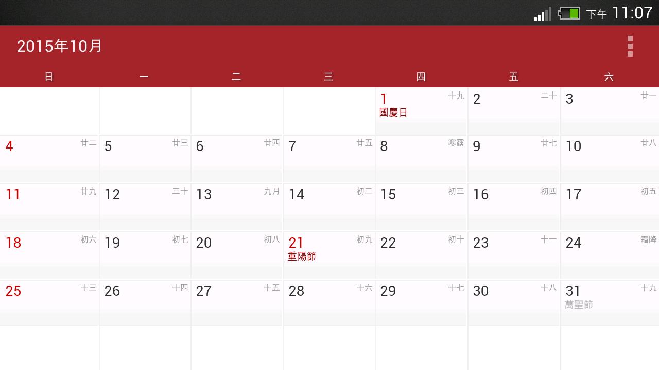 香港公眾假期2015 - screenshot