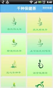 千種保健茶