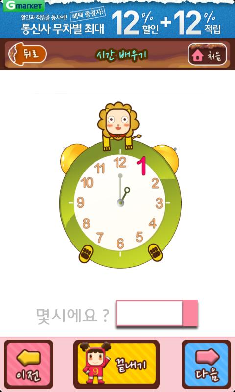 너도나도 숫자놀이 (최고의 학습 앱)- screenshot