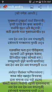 Arti Book Marathi- screenshot thumbnail