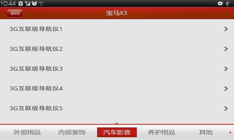 精品导购 - screenshot