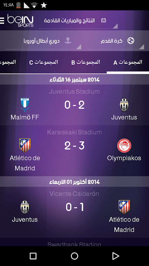 beIN SPORTS - screenshot