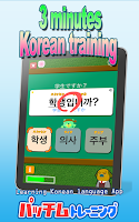 Screenshot of 3min Training of Patchimu