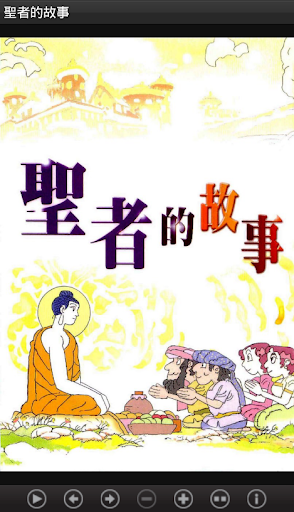 聖者的故事 C023 中華印經協會.台灣生命電視台
