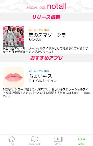 娛樂必備免費app推薦|notall app(ソーシャルアイドル公式アプリ)線上免付費app下載|3C達人阿輝的APP