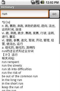 漢英字典查詢 - 線上字典導覽網