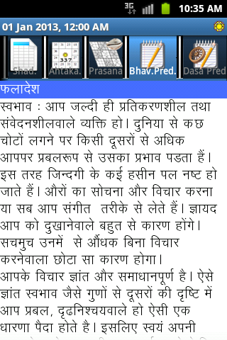 Horoscope Hindi (Supersoft Prophet)  screenshots 3