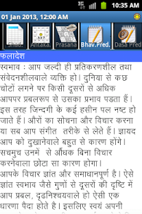 Horoscope Hindi - screenshot thumbnail