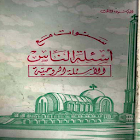 Spiritual Questions Arabic icon