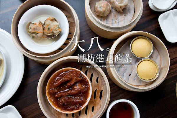 大八潮坊港式飲茶(台南永福店)-台南中西區  無限暢食。
