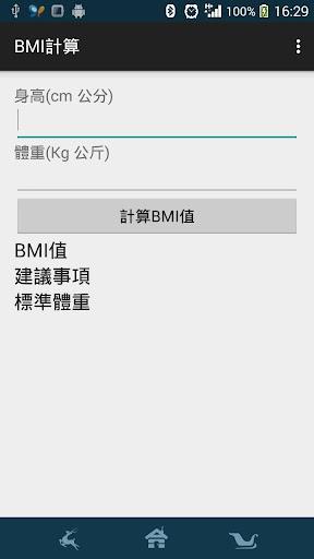 BMI計算 公制