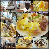 喜樂餐廳高鐵店