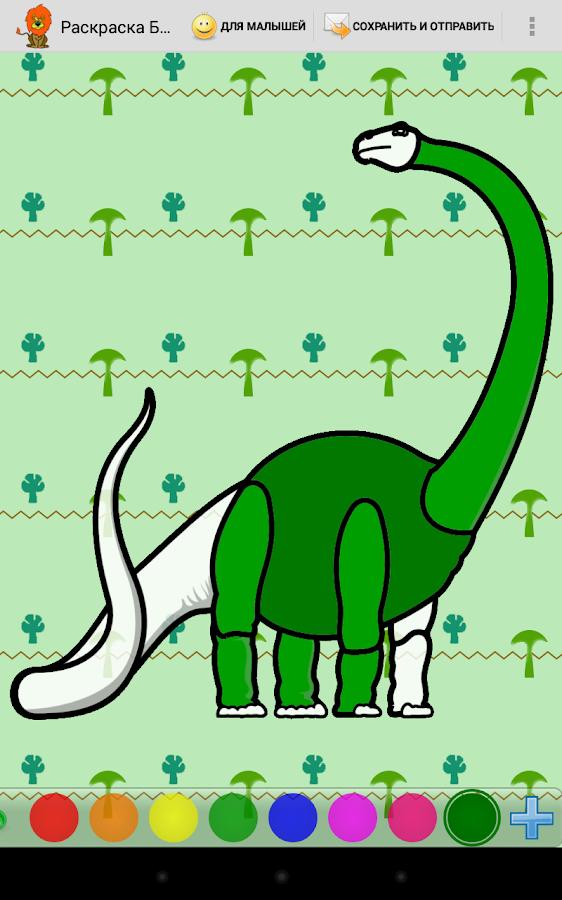 Динозавры Математические Игры 1.6 Загрузить …