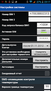 Thermics GSM- screenshot thumbnail