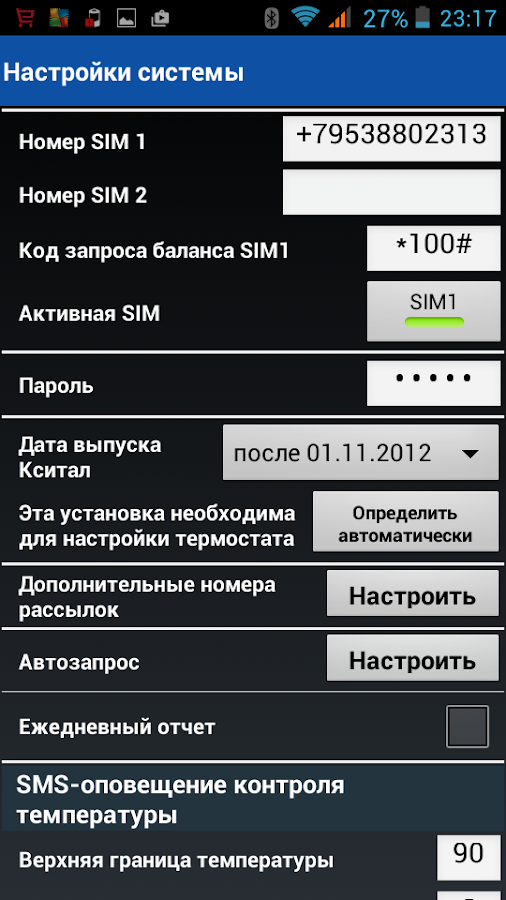 Thermics GSM- screenshot