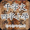 千字文/四字小學 icon