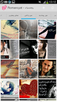 Screenshot of موسوعة صور رومانسية للواتس اب