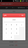 Screenshot of 간편한 단위 변환기