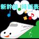 新幹線時刻表