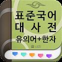 (주)낱말 - 표준국어대사전 - 유의어 + 한자