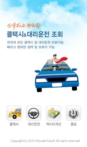 전국콜택시 대리운전