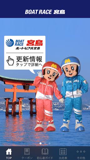 宮島ボート公式アプリ