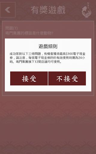 【免費生活App】鳴門食の賞-APP點子