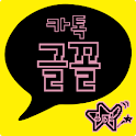 카톡글꼴_Rix꼬꼬마 icon