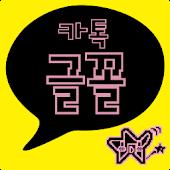 카톡글꼴_Rix꼬꼬마