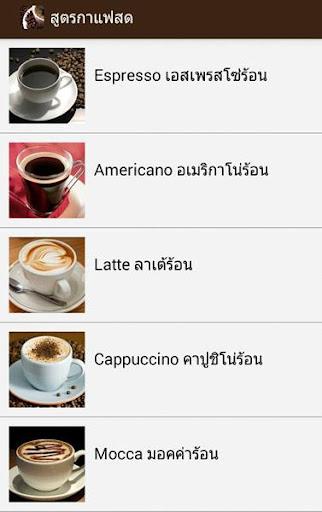 สูตรกาแฟสด