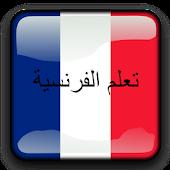 تعلم الفرنسية بالسمع فقط
