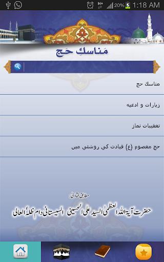 Manasike Haj Urdu