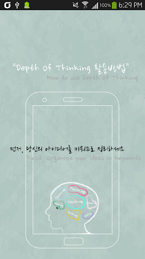 玩免費生產應用APP|下載Depth Of Thinking app不用錢|硬是要APP