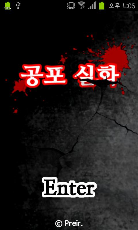 공포 실화 - screenshot