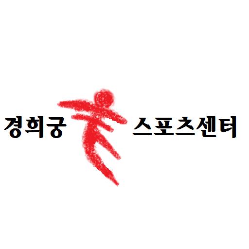 경희궁스포츠센터