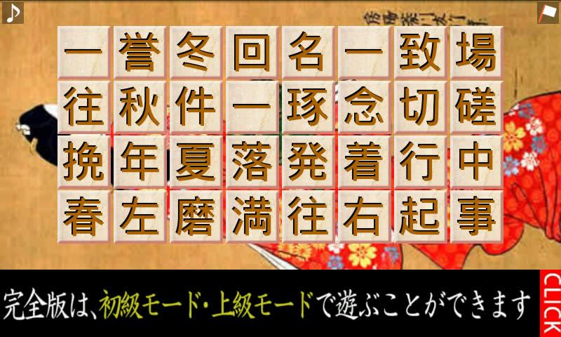 Japanese idioms puzzle FREE- screenshot