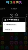 Screenshot of 轉珠練功夫 for 神魔之塔