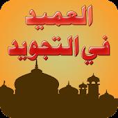 علم التجويد-القرآن کریم کاملا