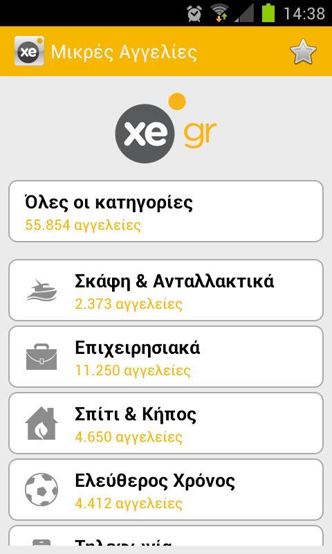xe.gr από τη Χρυσή Ευκαιρία - screenshot
