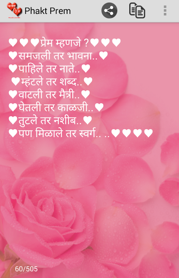 Marathi Shayari APK Download - APKPure.com