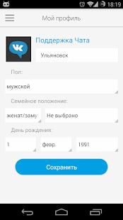 Vk.com Messenger - screenshot thumbnail